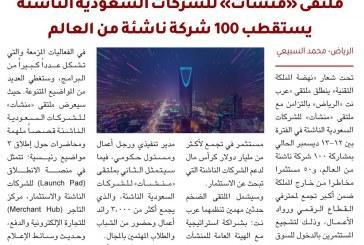 بالتزامن مع «عرب نت – الرياض».. ملتقى «منشآت» للشركات السعودية الناشئة يستقطب 100 شركة ناشئة من العالم