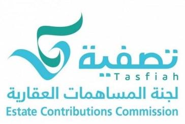 """لجنة المساهمات العقارية """"تصفية"""" تتابع استعادة حقوق مساهمين بأكثر من 170 مليون ريال"""