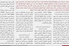 محمد حطحوط يكتب: الاحتكار في السعودية..  كيف يعالج العالم جشع التجار؟