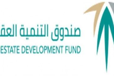 الصندوق العقاري يستقبل طلبات المستفيدين من مبادرة دعم تجديد المساكن