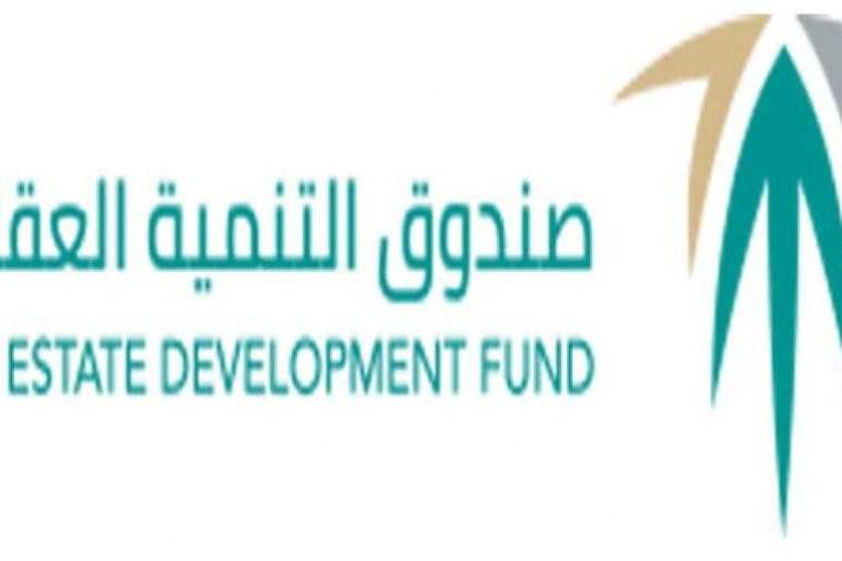 تمويل عقاري الصندوق العقاري - القرض العقاري