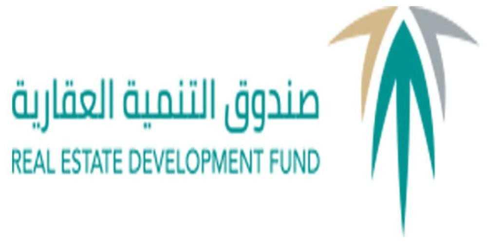 قرض عقاري - تمويل عقاري الصندوق العقاري - القرض العقاري