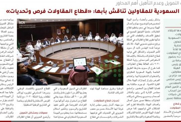 بوجود ممثلي بعض  الشركات.. الهيئة السعودية للمقاولين تناقش قضايا تطوير القطاع ورفع مستوى منسوبي المهنة بالمملكة