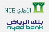 إعلان اندماج بنكي (الأهلي والرياض) يضغط على بقية البنوك لتكوين كيانات مصرفية قوية