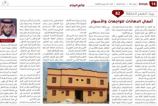 ماجد المحيميد يكتب:  بيت العمر الحلقة.. ( 82 ) .. أعمال الدهانات للواجهات والأسوار