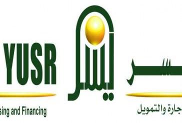 """""""شركة اليسر"""" توقع اتفاقية استثمار بالوكالة مع  بيت التمويل السعودي الكويتي"""