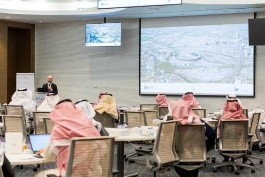 """المعهد العقاري السعودي يطلق برنامج """"الفرص الاستثمارية في قطاع العقار"""" للتنفيذيين بالتعاون مع الشريك الاستراتيجي"""
