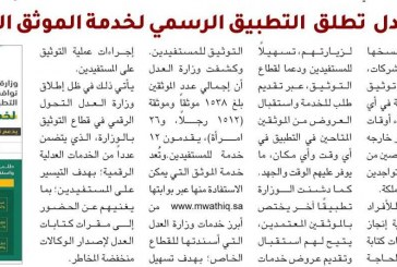 تشمل توثيق الإفراغات العقارية.. وزارة العدل  تطلق  التطبيق الرسمي لخدمة الموثق الإلكترونية