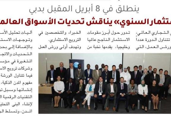 ينطلق في 8 أبريل المقبل بدبي.. «ملتقى الاستثمار السنوي» يناقش تحديات الأسواق العالمية وتوجهاتها