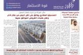 صحيفة «أملاك العقارية» تصدر العدد الجديد 168 ويحتوي علي آخر الأخبار العقارية والتقارير وأخبار الشركات والتغطيات