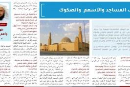 د. عبدالعزيز بن سعد الدغيثر يكتب عن الوقف وأهم أحكامه – 5 –  وقف العقار المساجد والأسهم  والصكوك