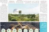 مشروع  الرياض الخضراء .. 72 نوعاً من الأشجار المختارة .. ويستهدف مضاعفة نصيب  الفرد من المساحة الخضراء بالرياض 16 ضعفاً