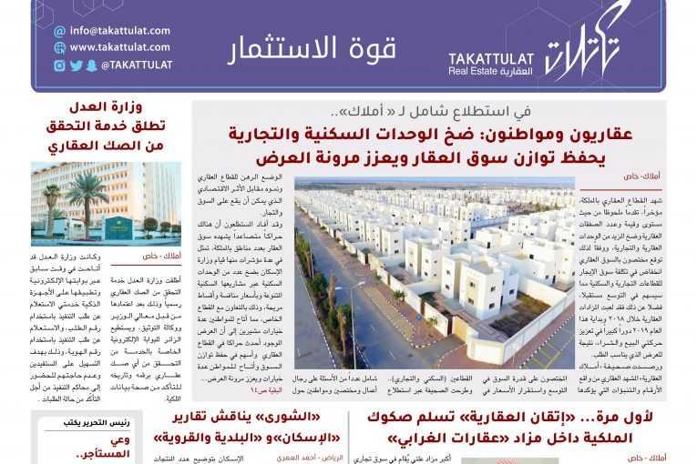 صحيفة أملاك العقارية