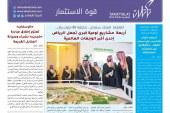 صحيفة أملاك تصدر العدد 170 وسط حفاوة من القطاع العقاري