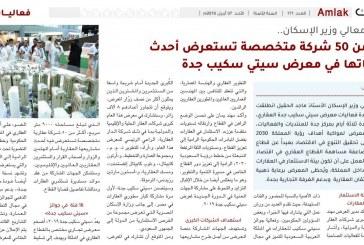 برعاية معالي وزير الإسكان.. أكثر من 50 شركة متخصصة تستعرض أحدث منتجاتها في معرض سيتي سكيب جدة