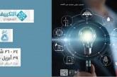 """بمشاركة دولية رفيعة .. معرض """"سعودي إلينكس2019"""" ينطلق اليوم الأحد بالرياض ويستشرف مستقبل الطاقة المتجددة والنظيفة"""
