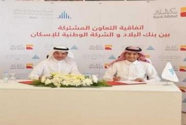 بنك البلاد يدعم مبادرات وخطط الشركة الوطنية للإسكان وتحفيز ورفع إمدادات المساكن