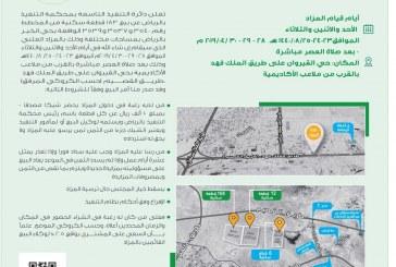 تحالف (البرادي والحمود والنويشر للعقارات) يطرح اليوم 183 قطعة أرض سكنية بحي الخير شمال مدينة الرياض