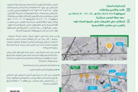 البرادي والحمود والنويشر  في التنظيم.. طرح 183 قطعة سكنية في مواقع متميزة في حي الخير بالرياض