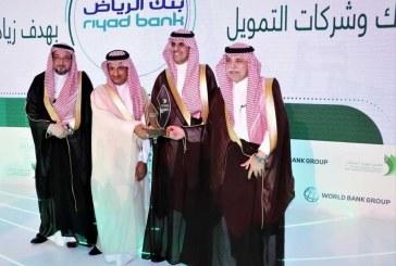 بنك الرياض يفوز بجائزة أفضل بنك في دعم وتمويل المنشآت الصغيرة والمتوسطة