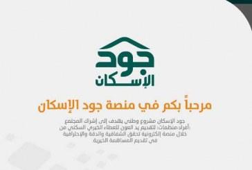 """تفاعلاً مع دعم القيادة.. مصرف الراجحي يدعم منصة """"جود الإسكان"""" بمبلغ 40 مليون ريال"""