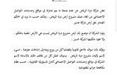 شركة درة الرياض تنفي ما تم تداوله في مواقع التواصل الاجتماعي بإلغاء صك مشروع أرض درة الرياض