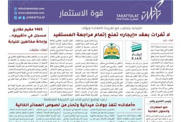 صحيفة أملاك تصدر العدد الجديد رقم 174 وتطرح فيه عدداً من قضايا القطاع العقاري ومهددات أمن المساكن الخالية