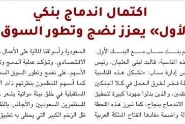 اكتمال اندماج بنكي «ساب والأول» يعزز نضج وتطور السوق السعودي