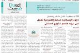 «جود الإسكان» منصة إلكترونية تعمل  على إيجاد الدعم الخيري السكني وتمكنت من احتواء 219 مستفيداً خلال شهر رمضان