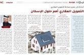 د. مونس شجاع يكتب: الحاجة إلى تعزيز صناعة التمويل العقاري.. التمويل العقاري أهم حلول الإسكان