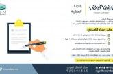 """غرفة الرياض تنظم لقاءً تعريفياً حول """"عقد إيجار التجاري"""".. بمشاركة مسؤولين وزارة الإسكان"""