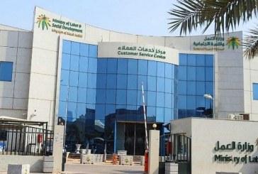 وزارة العمل تطلق مبادرة تسوية المخالفات في المنشآت المتميزة