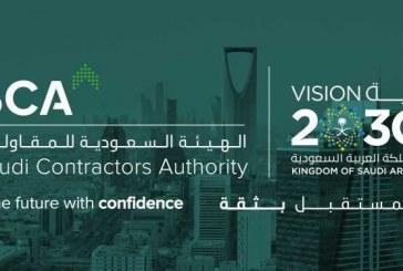 3073 منشأة أكملت إجراءات تسجيلها  تزايد مستمر في تسجيل الشركات الوطنية والأجنبية في هيئة المقاولين السعوديين