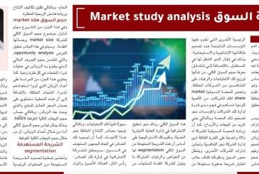 المهندس نايف عبدالجليل بستكي يكتب رؤية تحليلية عن : دراسة السوق Market study analysis