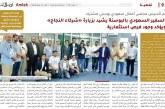 تم تأسيس مجلس أعمال سعودي بوسني مشترك..  السفير السعودي بالبوسنة يشيد بزيارة «شركاء النجاح» ويؤكد وجود فرص استثمارية