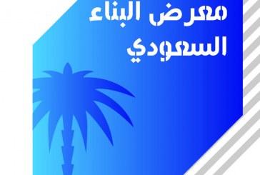 معرض البناء السعودي 2019 يستعرض أحدث ابتكارات البناء المستدام في أكتوبر المقبل
