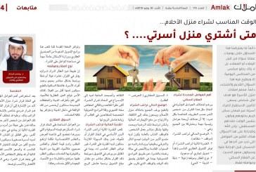 د. مونس شجاع يكتب: الوقت المناسب لشراء منزل الأحلام… متى أشتري منزل أسرتي…. ؟