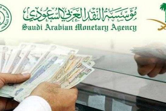 مؤسسة النقد السعودي:عقود التمويل العقارية ذات صيغة موحدة وملزمة