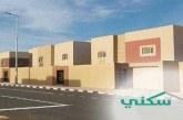 """""""برنامج سكني"""" يقدم خدمات خاصة لمنسوبي وزارة العدل وينظم معرضاً خاصاً بمباني الوزارة"""