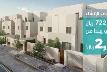 """برنامج """"سكني"""" يطرح 6 مخططات سكنية جديدة تحتوي على 6447 قطعة أرض مجانية"""