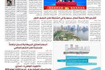 97 مليار ريال صفقات في معرض الصين والدول العربية