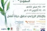 بمشاركة أكثر من 380شركة من 34 دولة الرياض تستضيف المعرض الزراعي السعودي في 21 أكتوبر