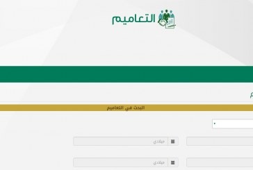 وزارة العدل تدرج منصة إلكترونية لنشر أهم التعاميم الصادرة.. وتحصر أكثر من 10 آلاف تعميم
