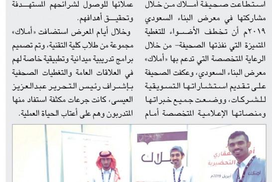 خطفت الأضواء في معرض البناء السعودي 2019.. طلاب كلية التقنية  في ضيافة صحيفة أملاك