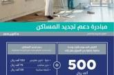 """وزارة الإسكان تكشف عن مبادرة """"دعم تجديد المساكن"""" التي عمرها عن 15 عاماً فأكثر"""