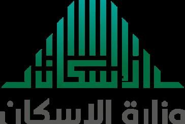 وزارة الإسكان تتجاوز مستهدف 2019 بأكثر من 208 ألف مستفيد من الحلول التمويلية