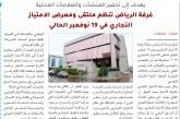 غرفة الرياض تنظم ملتقى ومعرض الامتياز  التجاري في 19 نوفمبر الحالي تحفيزاً للمنشآت والعلامات المحلية