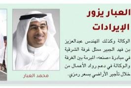 رجل الأعمال الإماراتي محمد العبار يزور ركن وكالة الاستثمار وتنمية الإيرادات