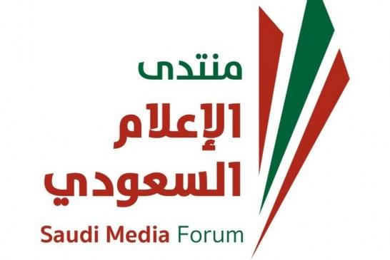 فتح التسجيل إلكترونيًّا.. المنتدى الإعلام السعودي يطلق فعالياته في الثاني من ديسمبر القادم بالرياض