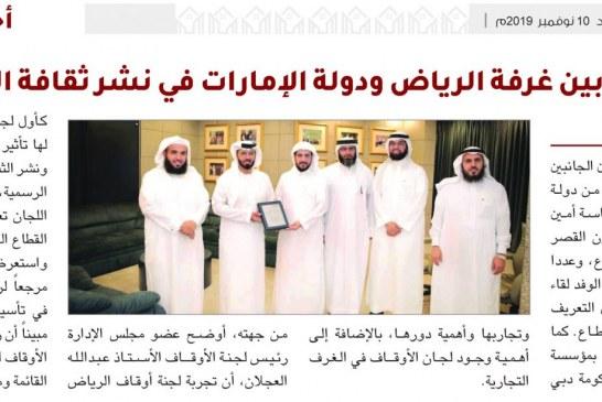تعاون بين غرفة الرياض ودولة الإمارات في نشر ثقافة الأوقاف